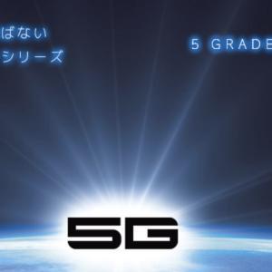 メジャークラフトからも2021新ロッド「5G」シリーズが発表!と共にリニューアルされたロッドが公開です。