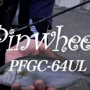 パームスのライトゲーム用ロッドシリーズ「ピンウィール」にベイトモデル「PFGC-64UL」が登場