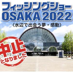 残念!でもやむ無し!「フィッシングショー大阪 2022」中止のお知らせ