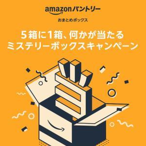 私って買い物下手。。。Amazon購入品