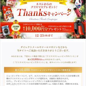 対象者なら1万円分無料!!
