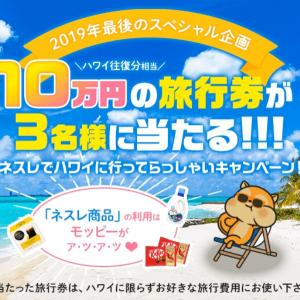 旅行券10万円分当たる!!