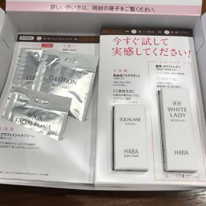 【追加】無料スキンケアと大量キャンペーン情報!!