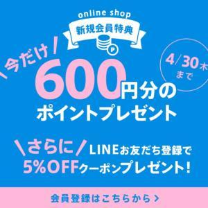600円以下タダポチ!送料無料中!