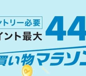 楽天オムツ30%還元♡日用品も安い!