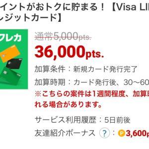 すごい!最高額!!カード発行で3,600円!