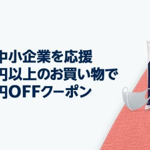 Amazon1,000円以上のお買い物で1,000円オフクーポンもらえる!