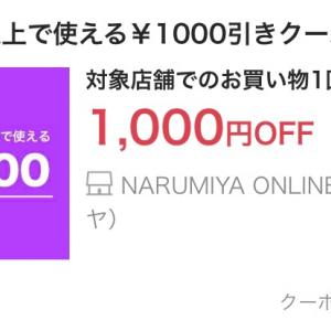 ナルミヤオンライン1,000円オフクーポンあり♡