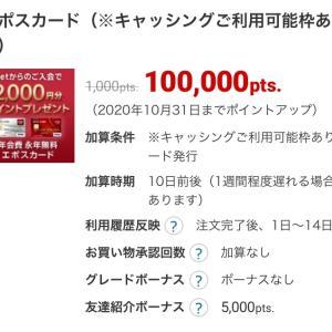 すごすぎる!1万円還元!