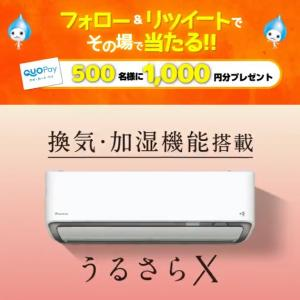 QUOカードPay1,000円分が500人に当たる!