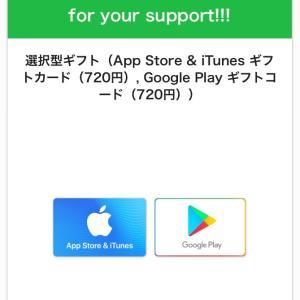 ギフトコード720円今当たり!