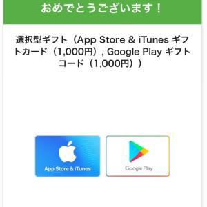 ギフトコード1,000円今当たり!