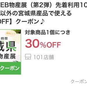 宮城県グルメ30%オフ!お米20%オフ!
