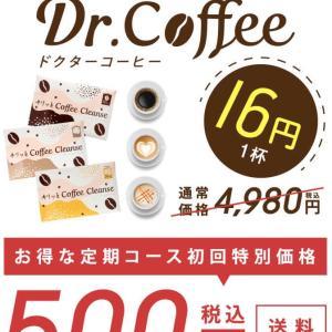コーヒー30食+バスソルトが500円!!
