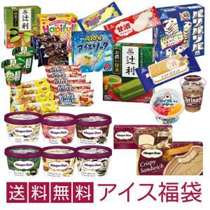 20時まで!アイスクリーム福袋が安い!