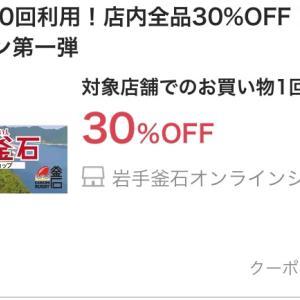 岩手県グルメが30%オフ!