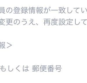 【悲劇】楽天証券が使えない