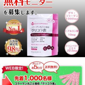 コラーゲンサプリ5日分無料!