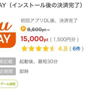 au PAYまだなら2,500円もらえる!!