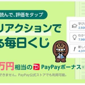 嬉しい!100円当たり!