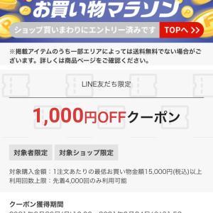 瞬殺です!20時から1,000円オフクーポン