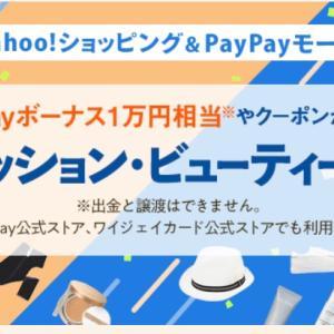 PayPayボーナス1万円当たる!