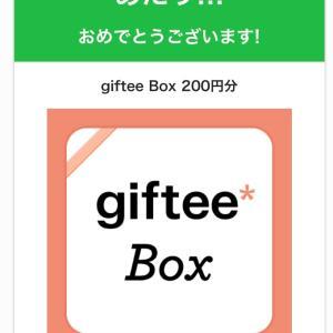 giftee Box当たり!