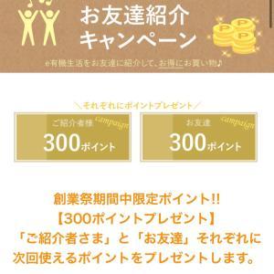 【終了】登録で300ポイントもらえて食材お得ポチできます!