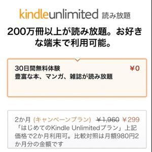 2ヶ月299円で200万冊以上が読み放題!!