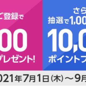 アプリ登録でもれなく200円もらえる!さらに1万円当たるチャンス!