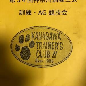 神奈川訓練士会 AG競技会