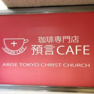預言カフェがすごかった‼️