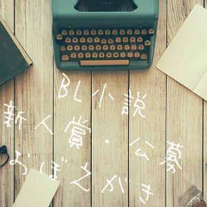 2018年BL小説公募締め切り一覧