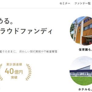 運用成績を公開!1万円でできる不動産投資CREALでから配当をもらいました