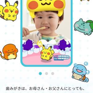 【ママさん必見 】歯磨きしながらポケモンGET!子育てに嬉しい無料サービス3選