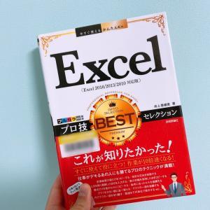 事務職OLの生存戦略!Excelの勉強始めました