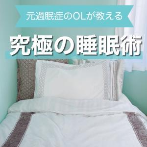 元過眠症のOLが教える「究極の睡眠術」
