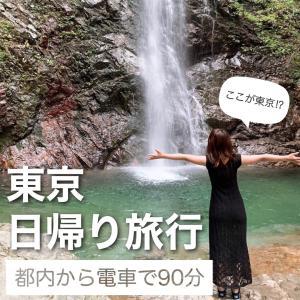 ここが東京!?歩いて15分の滝や川に癒される週末日帰りデート