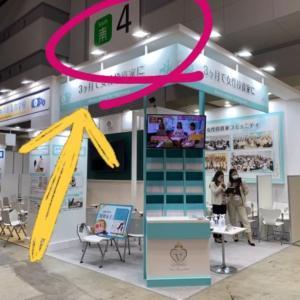 【お金の祭典】資産運用EXPOって知ってる?
