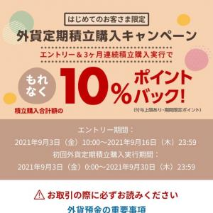明日まで!楽天から3000円もらえるキャンペーンのやり方を解説