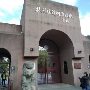 第25回広州あんてぃーく倶楽部活動報告(虎門ツアー)