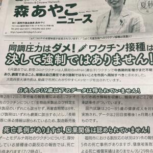 マスコミ教というのは、日本においては最強の宗教です。