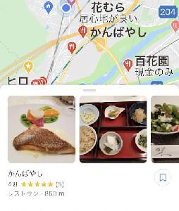 googleマップが変わった!