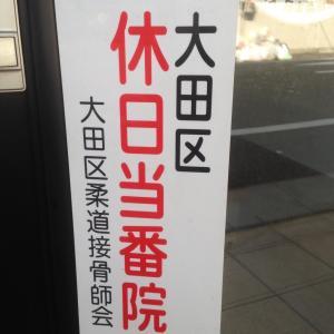 1月31日(日)大田区休日診療当番です。急な痛みやケガの場合午前9時から午後5時...