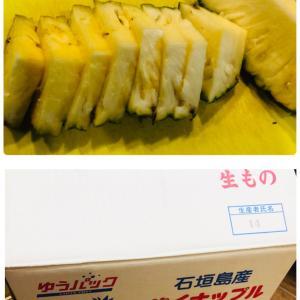 甘くて美味しいパイナップルを頂きました^ ^美味し〜い  ありがとうございます堪...