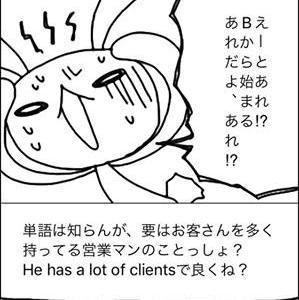 【英語が話せるようになる4コマ『単語力vs思考力』】