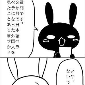【英語が話せるようになる4コマ『それ本当?』】