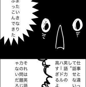 【英語が話せるようになる4コマ『それって英語力の問題?』】