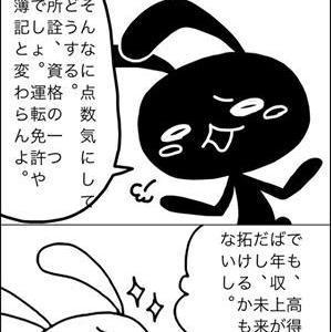 【英語が話せるようになる4コマ『英語は目的?手段?』】