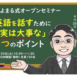 ちよまる式English Questオープンセミナー